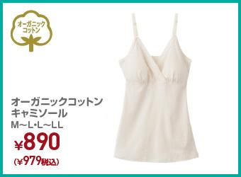 オーガニックコットンキャミソール ¥979(税込)