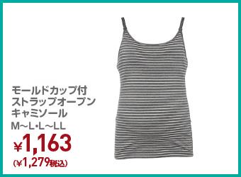 モールドカップ付ストラップオープンキャミソール ¥1,163