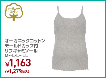 オーガニックコットン モールドカップ付きリブキャミソール ¥1,163