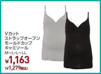 Vカットストラップオープン モールドカップキャミソール ¥1,163