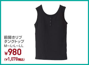 前開きリブタンクトップ ¥980