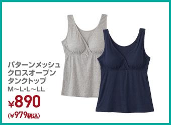 パターンメッシュ クロスオープン タンクトップ ¥890