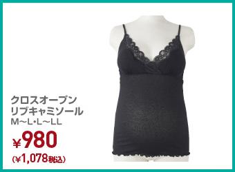 クロスオープンリブキャミソール ¥1,078