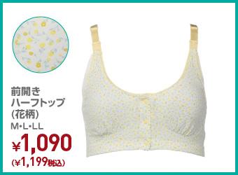 前開きハーフトップ M・L・LL ¥1,090