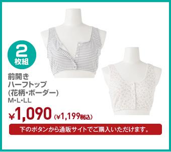 2P前開きハーフトップ(花柄・ボーダー) ¥1,199