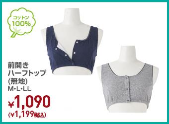 2P前開きハーフトップ(無地)綿100% ¥1,199