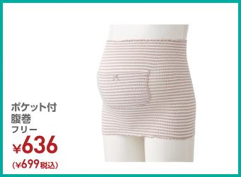 ポケット付腹巻 ¥699(税込)