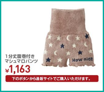 腹巻付き1分丈マシュマロパンツ ¥1,163