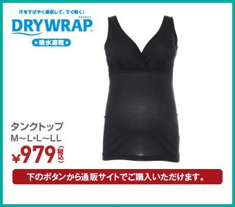 タンクトップ ¥979(税込)