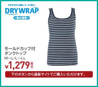 モールドカップ付タンクトップ ¥1,279(税込)
