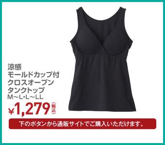 涼感モールドカップ付クロスオープンタンクトップ ¥1,279(税込)