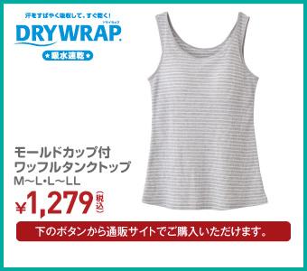 モールドカップ付ワッフルタンクトップ ¥1,279(税込)