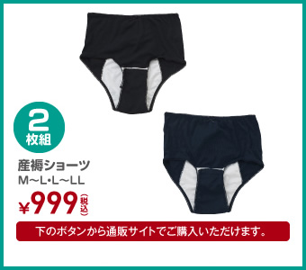2枚組 産褥ショーツ M~L・L~LL ¥999(税込)