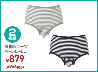 産褥ショーツ M~L・L~LL ¥999(税込)