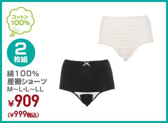 2枚組 綿100% 産褥ショーツ M~L・L~LL ¥909