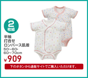 2枚組 半袖打合せロンパース肌着 50~60cm・60~70㎝ ¥999(税込)