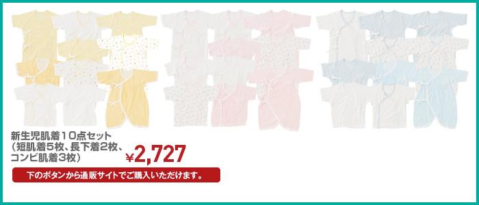 新生児肌着10点セット(短肌着5枚、長下着2枚、コンビ肌着3枚) ¥2,727