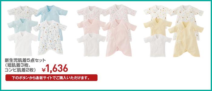 新生児肌着5点セット(短肌着3枚、コンビ肌着2枚) ¥1,636