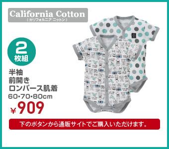2枚組 半袖前開きロンパース肌着 60・70・80cm ¥999(税込)