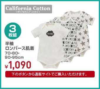 3枚組 半袖ロンパース肌着 70cm・80cm・90㎝・95㎝ ¥1,199(税込)