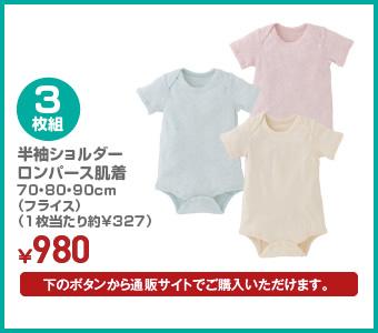 3枚組 半袖ショルダーロンパース肌着(フライス) 70・80・90cm ¥980