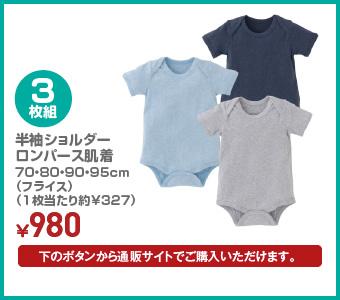3枚組 半袖ショルダーロンパース肌着(フライス) 70・80・90・95cm ¥980