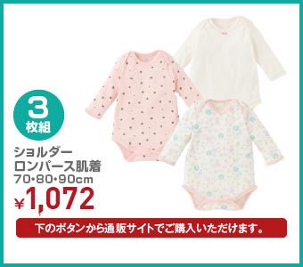 3枚組 長袖ショルダーロンパース肌着 70・80・90㎝ ¥1,179(税込)
