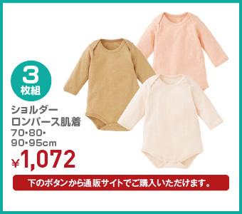 3枚組 長袖ショルダーロンパース肌着 70・80・90・95㎝ ¥1,179(税込)