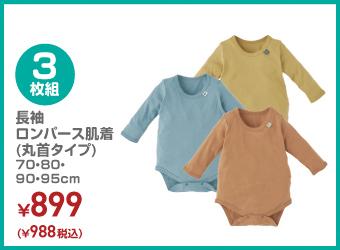 3枚組 長袖ロンパース肌着(丸首タイプ) 70・80・90・95cm ¥988(税込)