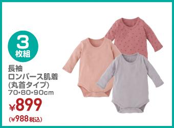 3枚組 長袖ロンパース肌着(丸首タイプ) 70・80・90cm ¥988(税込)