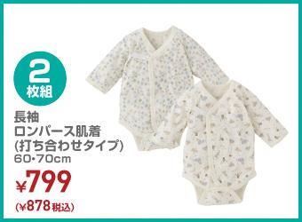2枚組 長袖ロンパース肌着(打ち合わせタイプ) 60・70cm ¥878(税込)
