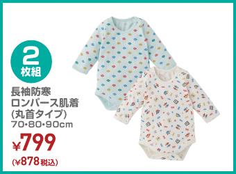 2枚組 長袖防寒ロンパース肌着(丸首タイプ) 70・80・90cm ¥878(税込)