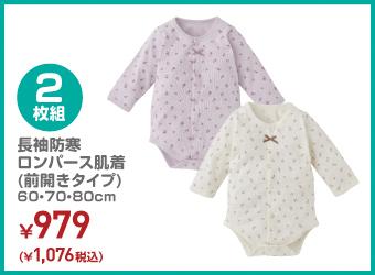 2枚組 長袖防寒ロンパース肌着(前開きタイプ) 60・70・80cm ¥1,076(税込)