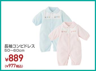 長袖コンビドレス 50〜60cm ¥977(税込)