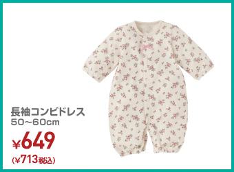 長袖コンビドレス 50〜60cm ¥713(税込)
