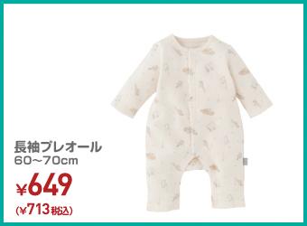 長袖プレオール 60〜70cm ¥713(税込)