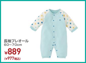 長袖プレオール 60〜70cm ¥977(税込)