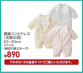 長袖コンビドレス(天使の羽)(パイル・胸切り替えヨーク) 50~60cm ¥890