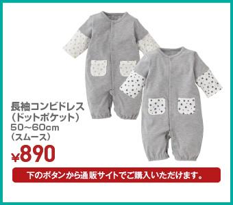 長袖コンビドレス(ドットポケット)(スムース) 50~60cm ¥890