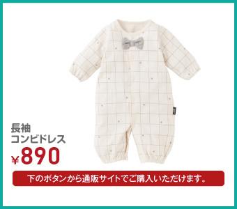 長袖コンビドレス ¥979(税込)