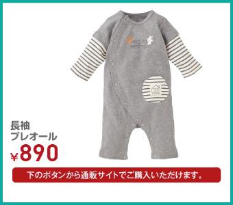 長袖プレオール ¥979(税込)