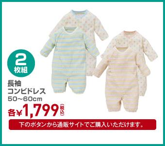 2枚組 長袖コンビドレス 50~60cm 各¥1,799(税込)