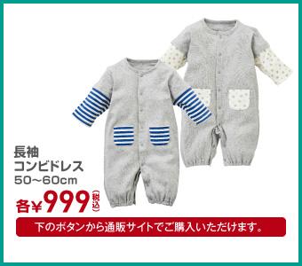 長袖コンビドレス 50~60cm 各¥999(税込)
