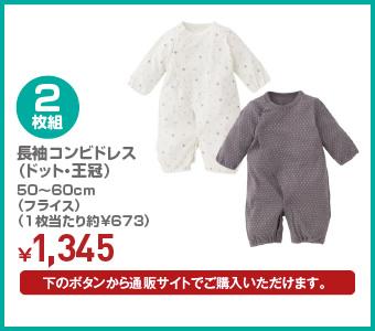 長袖コンビドレス(ドット・玉葱)(フライス) 50~60cm ¥1,345