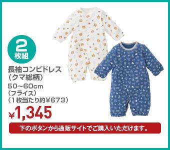 長袖コンビドレス(クマ総柄)(フライス) 50~60cm ¥1,345