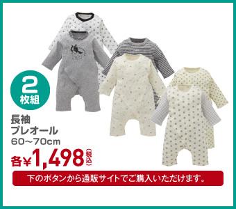 2枚組 長袖プレオール 60~70cm 各¥1,498(税込)