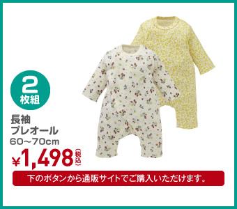 2枚組 長袖プレオール 60~70cm ¥1,498(税込)