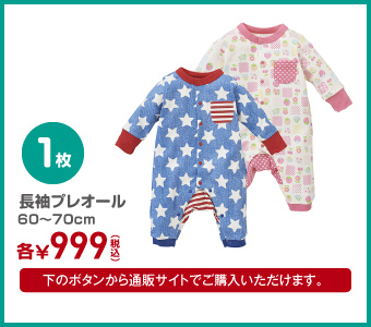 長袖プレオール 60~70cm 各¥999(税込)