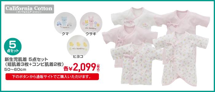 新生児肌着 5点セット(短肌着3枚+コンビ肌着2枚) 50~60cm 各¥2,099(税込)