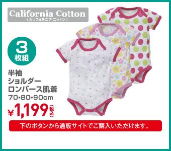 3枚組 半袖ショルダーロンパース肌着 70・80・90cm ¥1,199(税込)